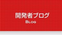 開発者ブログ