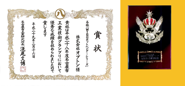 工業グランプリ_賞状&盾.jpg