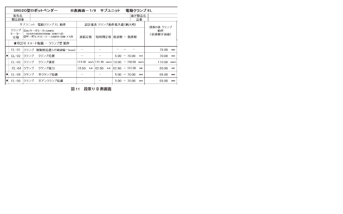 20210617-プレス記事ー図11.png